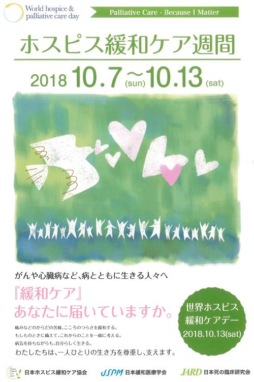 日本 ホスピス 緩和 ケア 協会