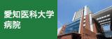 Aichi Medical University Hospital