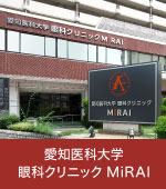 Aichi Medical University Medical Clinic
